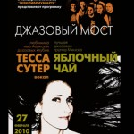 Belarus State Theater poster