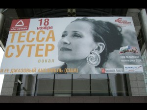 The Moscow International Performing Arts Centre, Russian debut, 2008