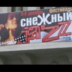 Yekaterinburg Philharmonic, 2008